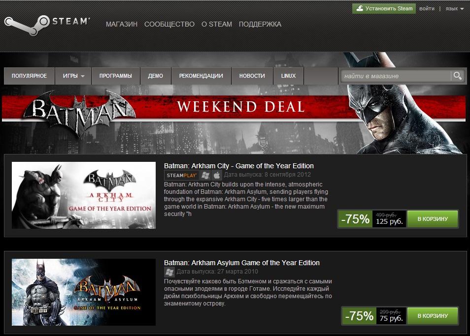 Steam проводит Weekend Deal! «Чьи это там ушки торчат?» ©