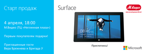 Surface RT приходит в Россию. Начало продаж — 4 апреля!