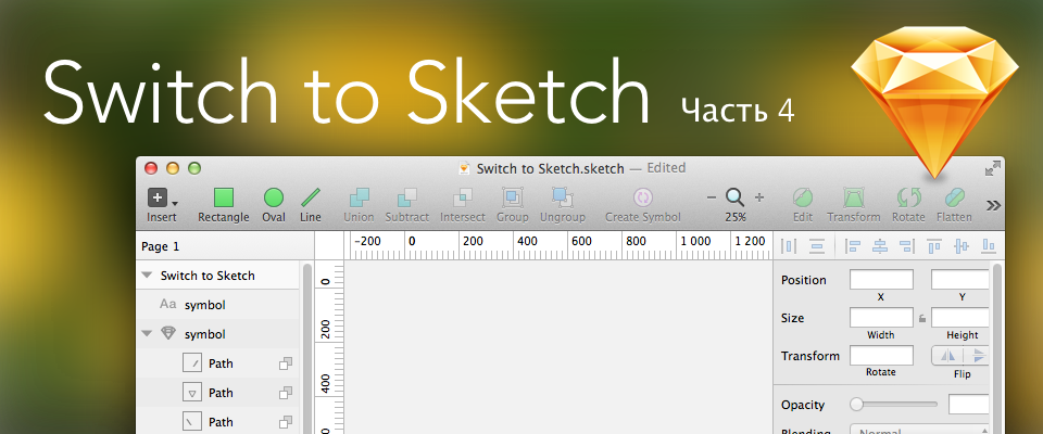 Switch to Sketch. Часть 4