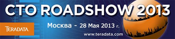 Teradata CTO Road Show — 28 мая, Москва