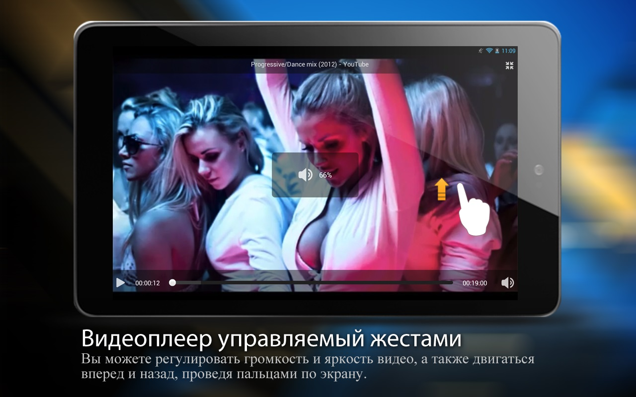 uc browser 10.8.5для планшета