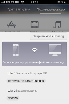 UC Browser 9.0 для IPhone или еще один способ обхитрить itunes