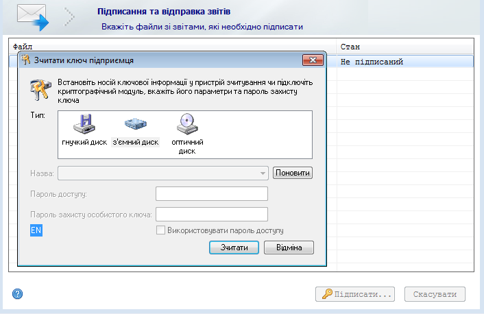 Подписание документа в программе ГНС Защита отчетности