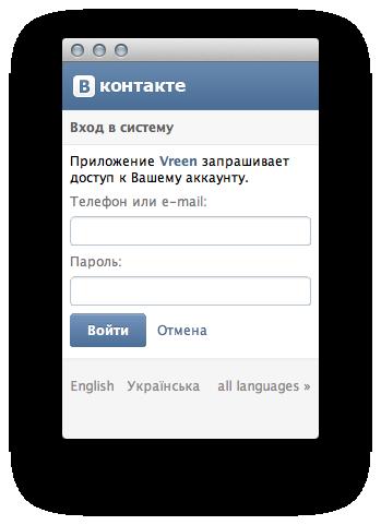 Vreen — простая и удобная библиотека для работы с vk.api