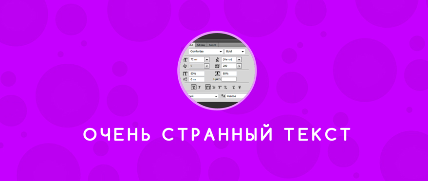 WEB DESIGN: Переход на личности