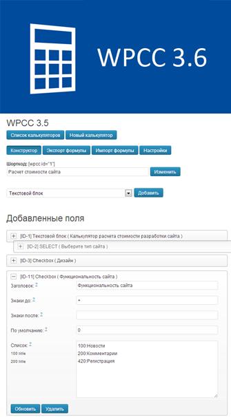 WPCC 3.5 — плагин для создания калькуляторов в WordPress