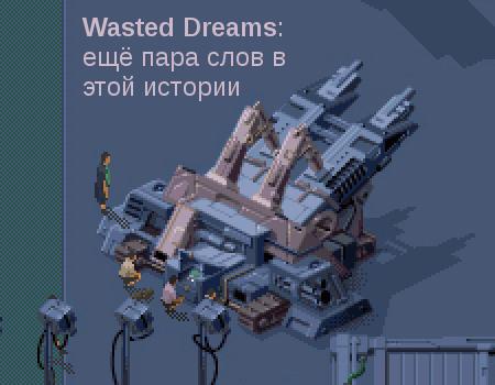 Wasted Dreams — еще немного истории одной забытой игры