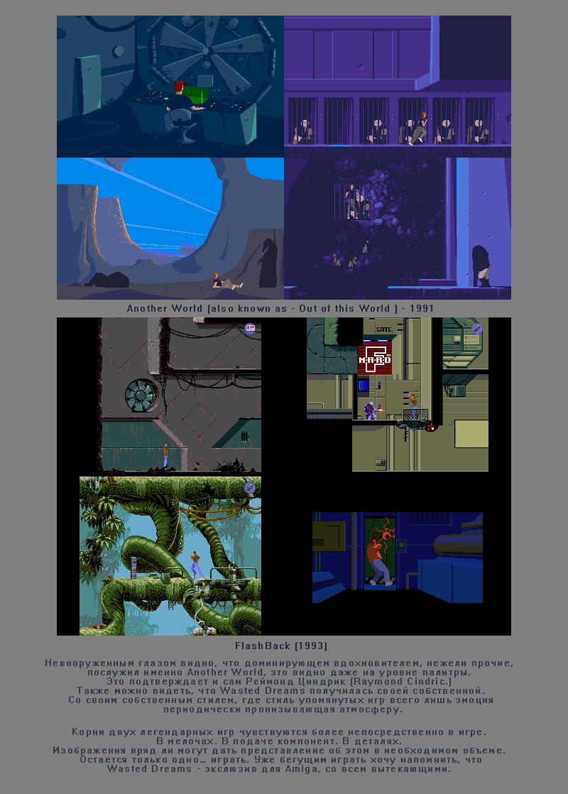 Wasted Dreams — история забытой игры (статья пилот из цикла «Истории Игровой Индустрии»)