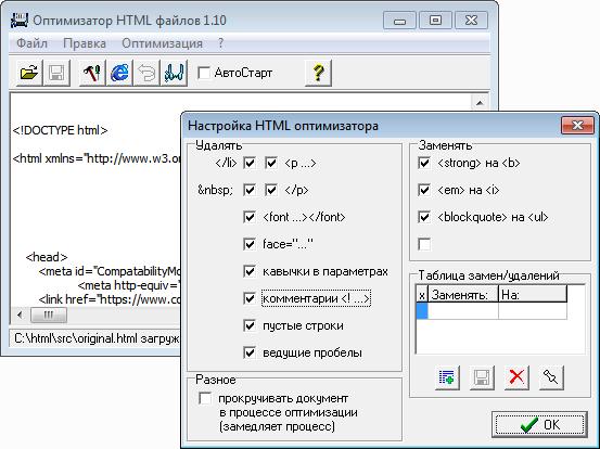 Программа «Оптимизатор HTML файлов 1.1.0»