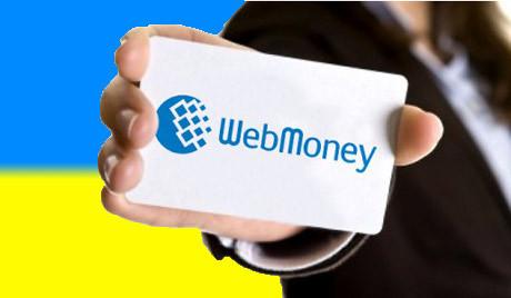 Webmoney восстанавливает работу в Украине, но с ограничениями для пользователей