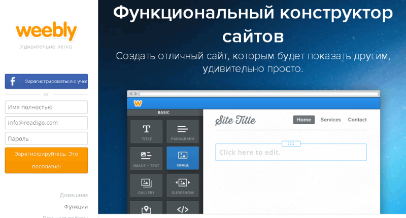 Weebly онлайн Конструктор сайтов