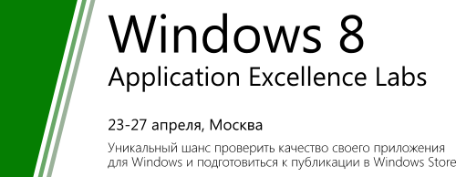 Windows 8. Application Excellence Labs