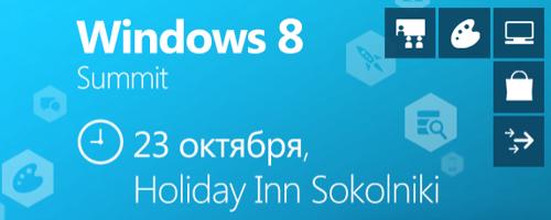 Windows 8 Summit — первая партнерская конференция по Windows 8