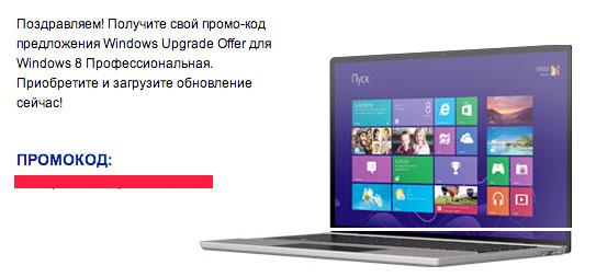 Windows 8 Профессиональная за 469 рублей!