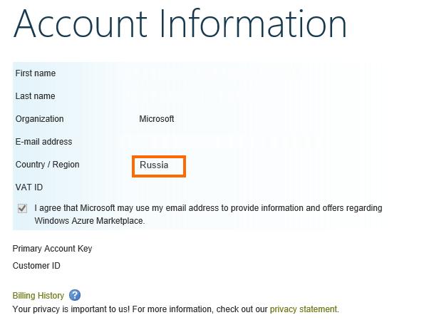Windows Azure Store теперь и в России!