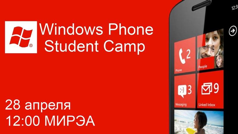 Windows Phone 7 Student Camp — 28 апреля в МИРЭА
