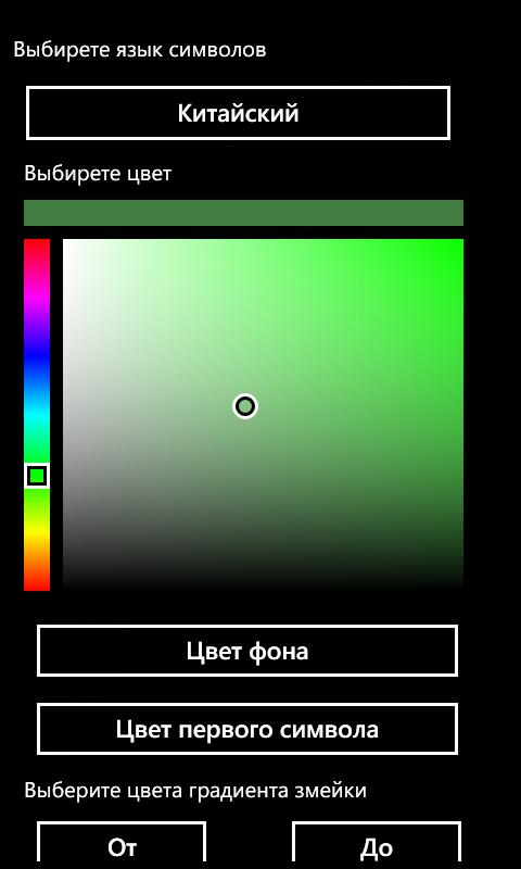 Windows Phone 8: Создаем приложение. Матрица. Часть 2