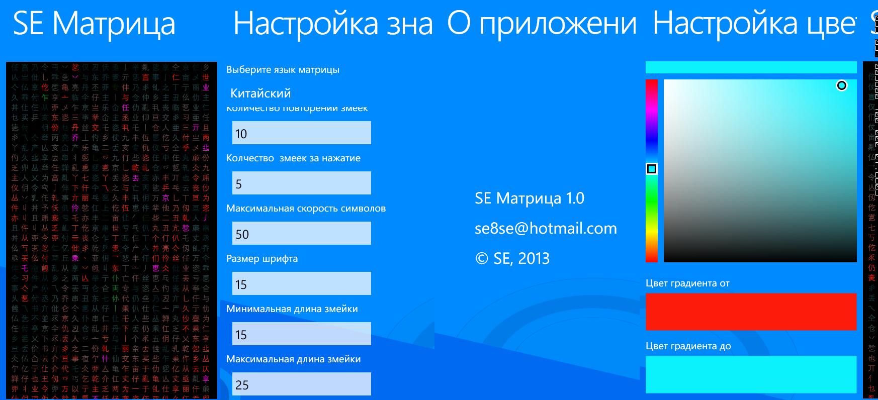 Windows Phone 8: Создаем приложение. Матрица. Часть 3. MVVM
