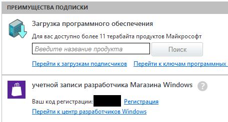 Windows Store открыт для всех в День Разработчика!
