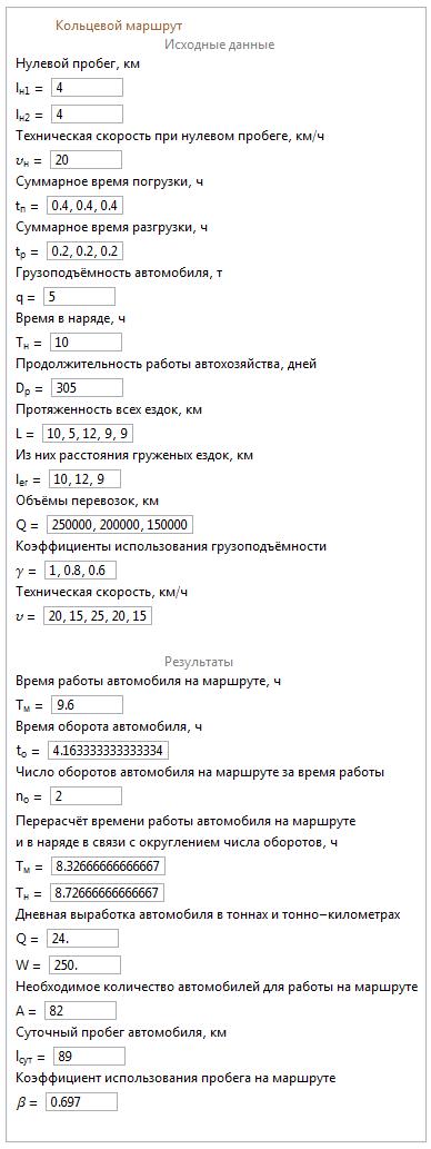 Wolfram Math in Logistics: Кольцевые маршруты