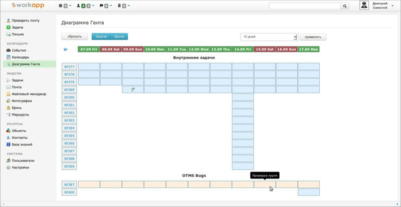 WorkApp — ServiceDesk, HelpDesk и OpenSource