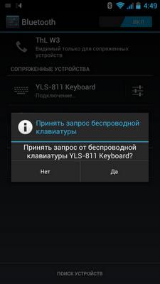 YLS 811: BT клавиатура с аккумулятором на 10A·h