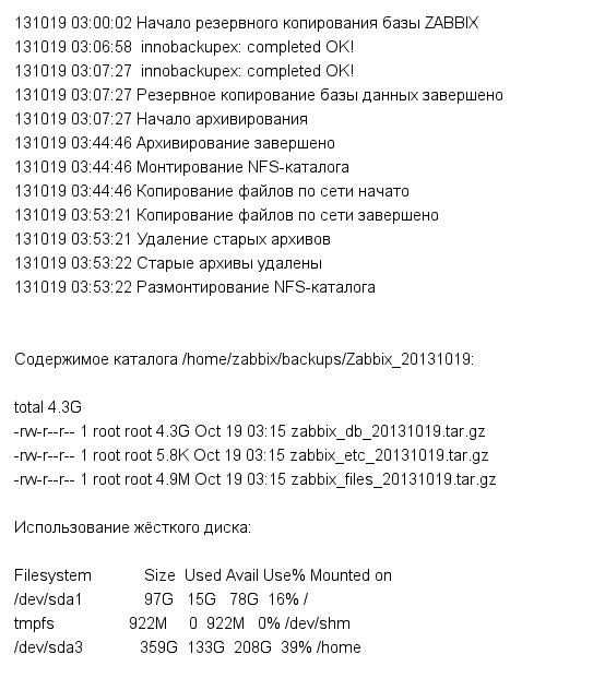 Zabbix: Резервное копирование небольшой базы