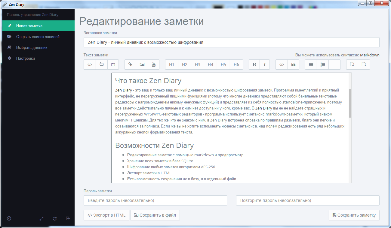 Zen Diary — личный дневник с возможностью шифрования