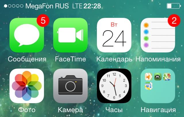 Абоненты МегаФон, владеющие iPhone 5S и 5С, теперь имеют доступ к LTE