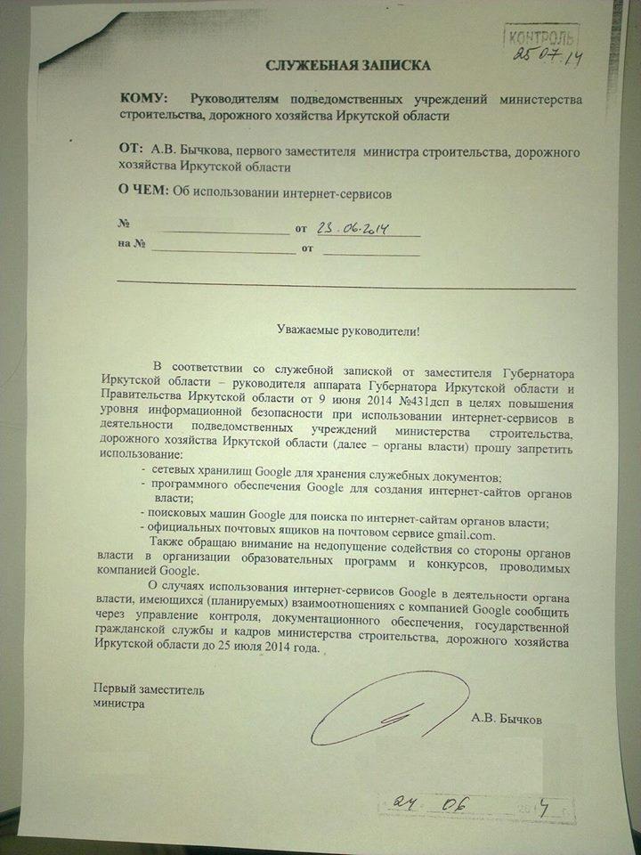 Администрация президента России запретила Google в госорганах и российском образовании?