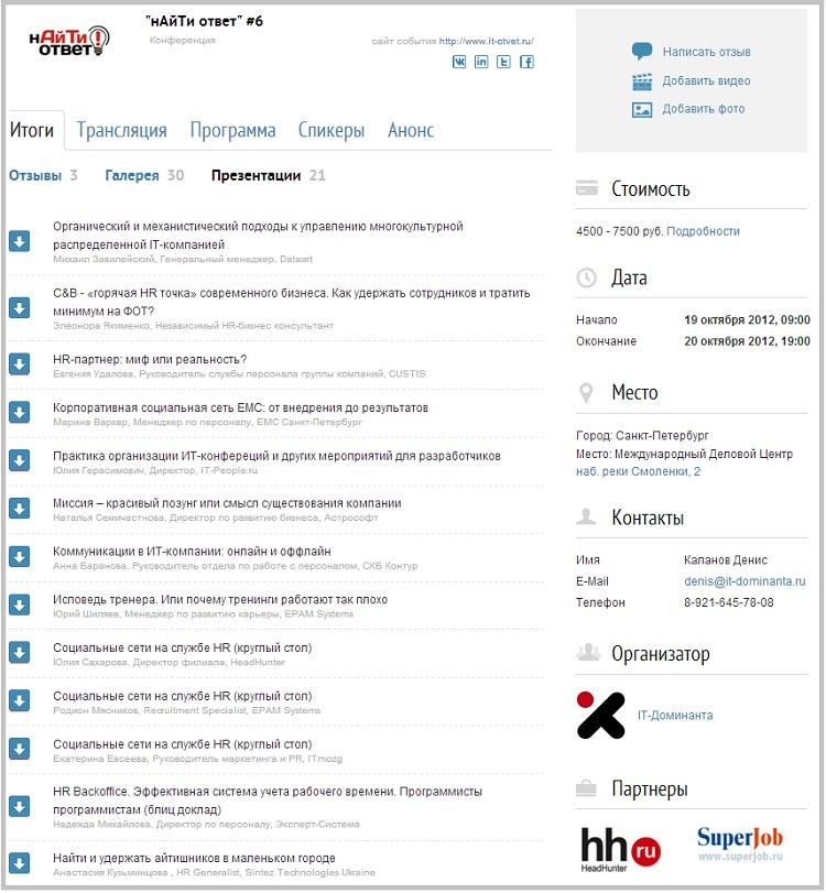Айти Событие.рф – все IT события Рунета!