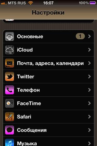 Инверсия цвета в айфоне