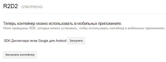 Алё, диспетчерская: AdvertOne vs Google Tag Manager