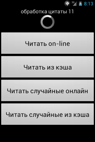 Андроид читалка сайтов с IT юмором