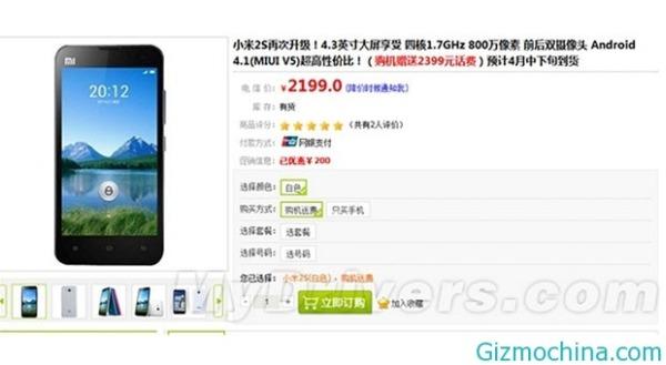 Xiaomi M2s в китайском онлайн магазине