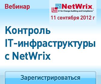 Анонс вебинара: Контроль IT инфраструктуры. Аудит изменений с NetWrix Change Reporter Suite