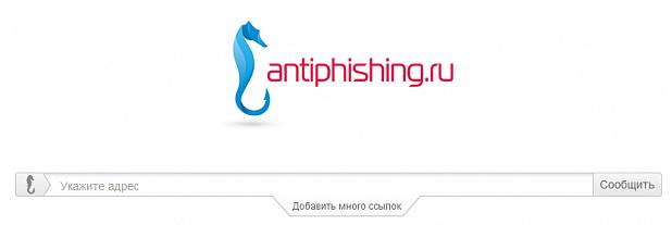 Антифишинг.ру — глобальная база мошеннических Интернет ресурсов
