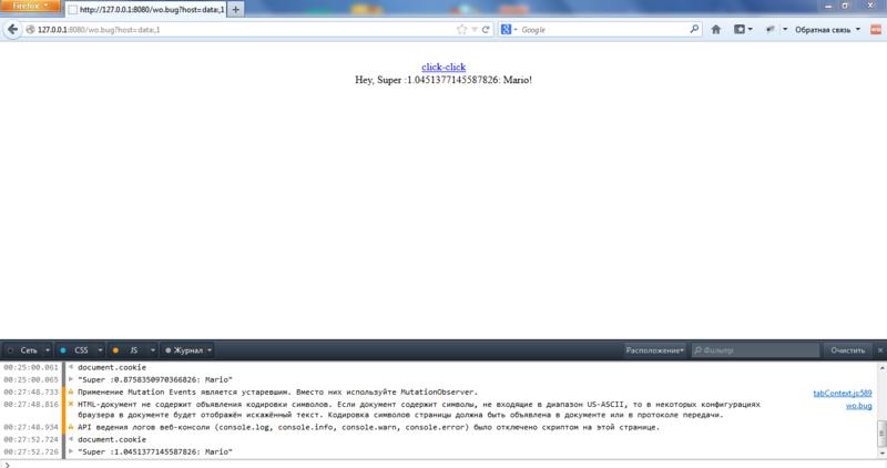 Атакуем через HTML тег а