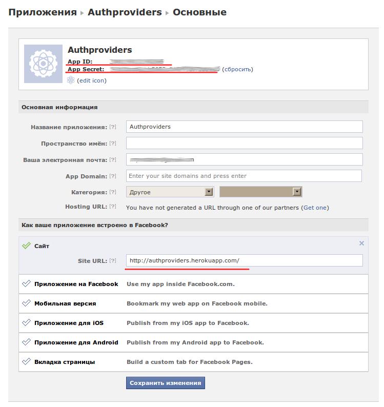 Аутентификация в rails приложениях с помощью facebook, vkontakte