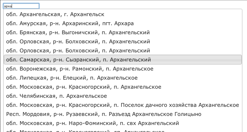 Автодополнение адреса для сайта