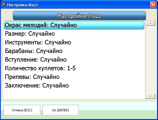Автокомпозитор мелодий Muzz