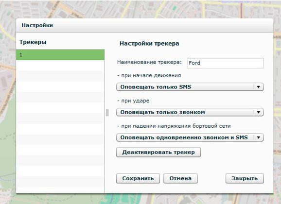 Автомобильный GPS трекер для услуги МегаФон Автоконтроль