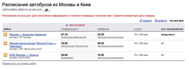 Автовокзалы Москвы и Подмосковья на Яндекс.Расписаниях