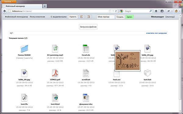 PHP / [Из песочницы] Файловый менеджер на PHP, с правами, контролем версий и AJAX-ом