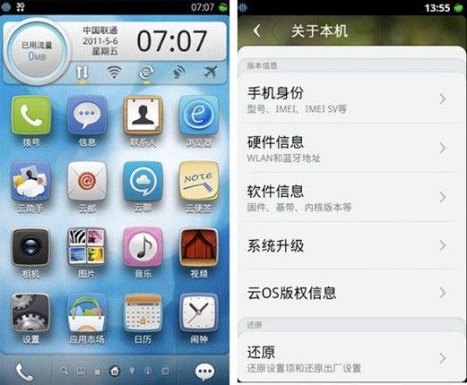 Alibaba анонсировал  Aliyun OS (ОС с поддержкой облачных сервисов)