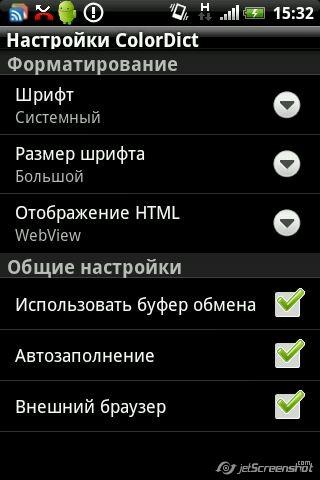 Бесплатные словари для Android