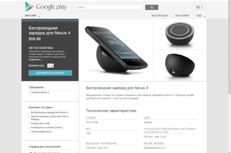 Беспроводная зарядка доступна для заказа в Google Play