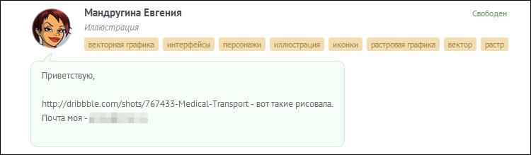 Бета тестирование «Фрилансим»