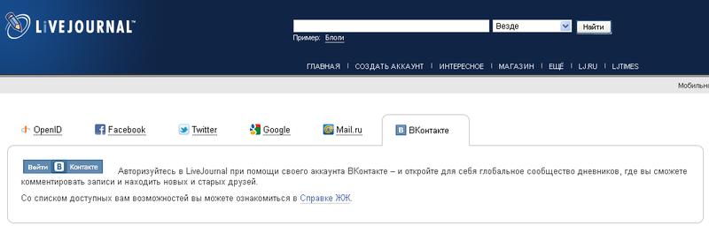 Безопасность при авторизации на сайтах по OpenID