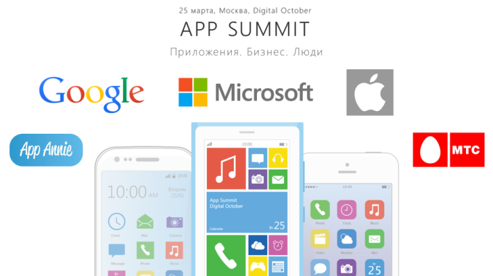 Билеты на AppSummit — iOS, Android, Windows и бизнес на приложениях